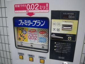 コンドーム自販機@所沢