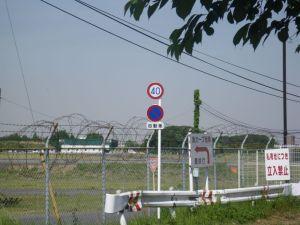 入間航空基地の有刺鉄線